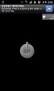 SmartFlashLight- screenshot thumbnail