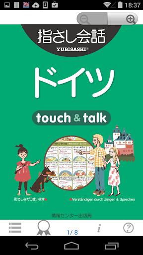指さし会話 ドイツ ドイツ語 touch talk LITE
