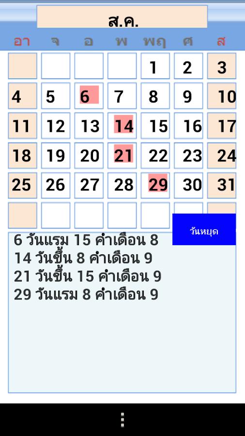 ปฏิทินไทย 2558 / 2559- screenshot