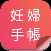 妊婦手帳 - 妊娠・出産を学べるアプリ -