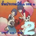 เรียนภาษาไทย มานี (มีเสียง) 2 icon