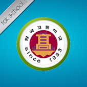 원곡고등학교총동문회