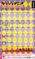 Screenshot of ジョジョマニア -コアなジョジョクイズ!-