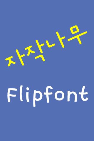 LogJajak™ Korean Flipfont