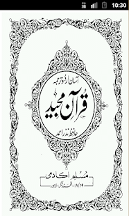 Urdu Quran (Word to Word) - screenshot thumbnail