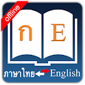 Thai Dictionary icon