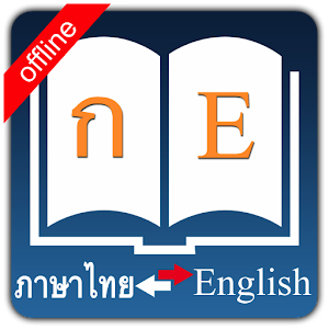 Thai Dictionary 書籍 LOGO-玩APPs