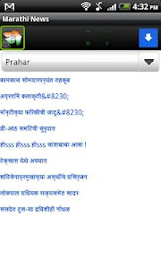 Batmya - Marathi News screenshot 4