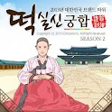 떡실신 궁합 시즌2