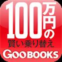 100万円の賢い乗り替え logo