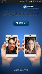 VIDEO-CALL Ver 2.5 - screenshot thumbnail
