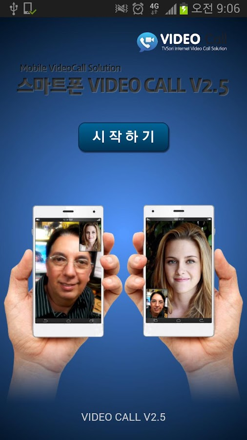 Mobile VIDEO-CALL V2.5 - screenshot