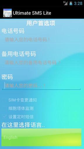 【免費工具App】最终S.M.S.精简版-APP點子