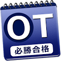 必勝カコもん作業療法士(必勝合格解説付過去問8年分) icon