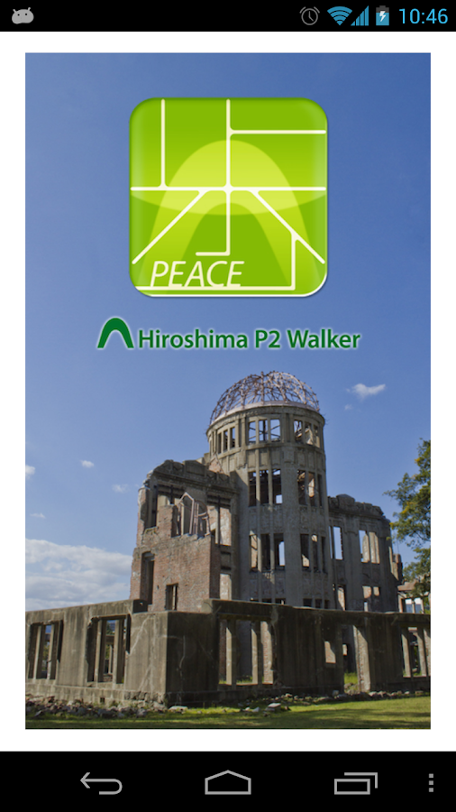 Hiroshima P2 walker - screenshot