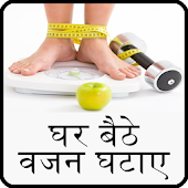 fat loss guide in hindi