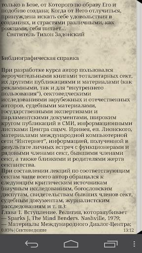 Сектоведение