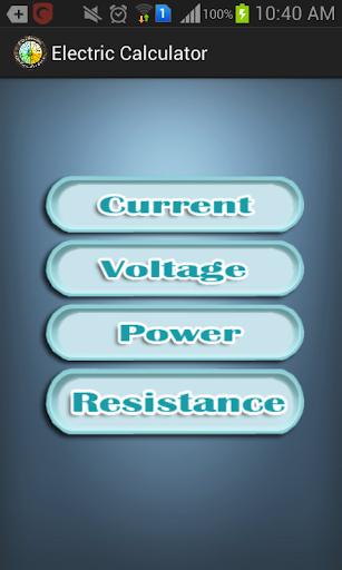 电动计算器
