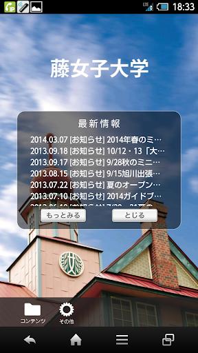 藤女子大学