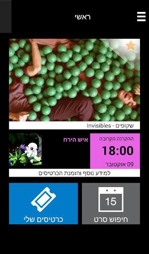 פסטיבל הסרטים הבינלאומי חיפה