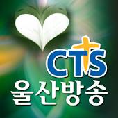 CTS 울산방송