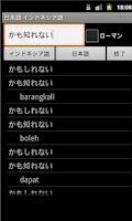 Screenshot of Japanese Indonesian Dictionary