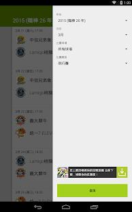 CPBL中華職棒賽程表 - 螢幕擷取畫面縮圖