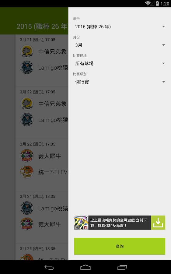 CPBL中華職棒賽程表 - screenshot