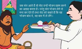 Screenshot of Hindi Kids Story By Pari #1