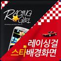 레이싱걸(모델) 스타배경화면 icon
