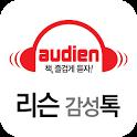 [오디오북] 오디언 (무료책) icon