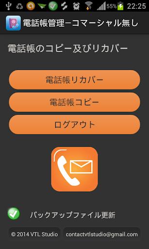 電話帳管理―コマーシャル無し