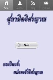 สุภาษิตอิศรญาณ- screenshot thumbnail