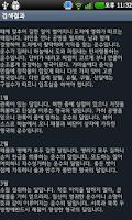 Screenshot of 등대 간편 토정비결