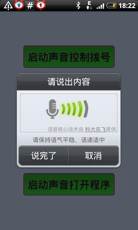 声控拨号 - screenshot