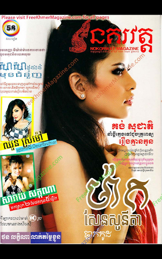 Khmer Magazine - Nokorwat