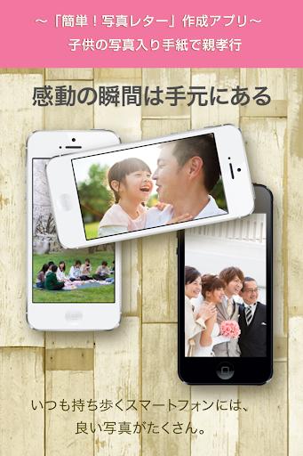 簡単!写真レター 両親が一番喜ぶ写真入りはがきを作成&発送