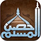Download Hisn Al Muslim 0 APK