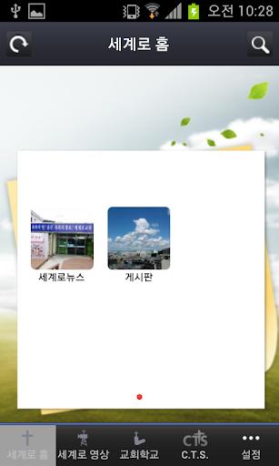 【免費媒體與影片App】세계로앱-APP點子