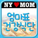 뉴욕식 건강밥상2_엄마표 건강식단