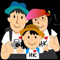 親子香港好去處 icon