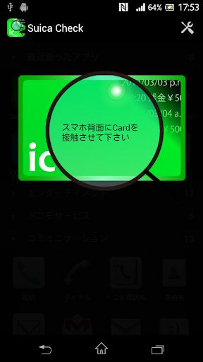 無料交通运输AppのSuica check 残高確認|記事Game