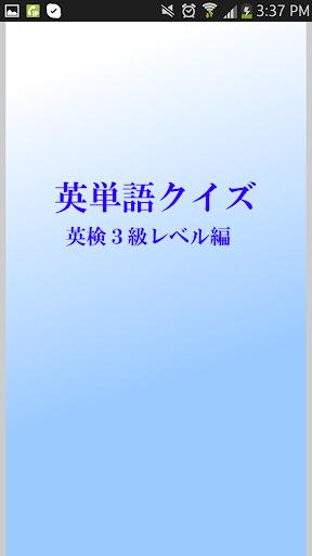 英検3級レベル編 英単語クイズ