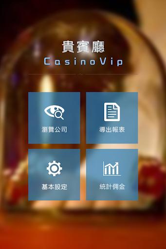 貴賓廳佣金計算Apps