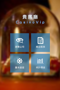 貴賓廳佣金計算Apps- screenshot thumbnail