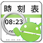 TrainTimer(JP) for Lollipop - Android 5.0