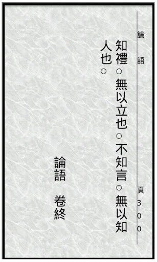 【免費書籍App】論語-APP點子
