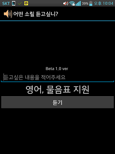 TTS 적는대로 말해주는 어플 Beta