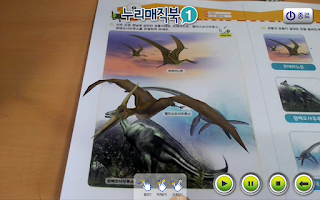 Screenshot of arnuri 1(누리매직북1)