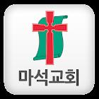 마석교회 icon